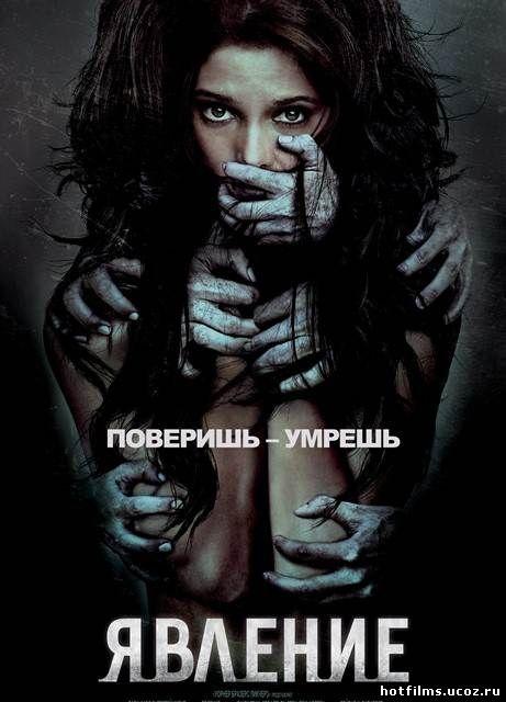 Смотреть онлайн фильм Явление 2012